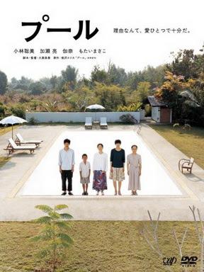 [MOVIES] プール / Pool (2009)