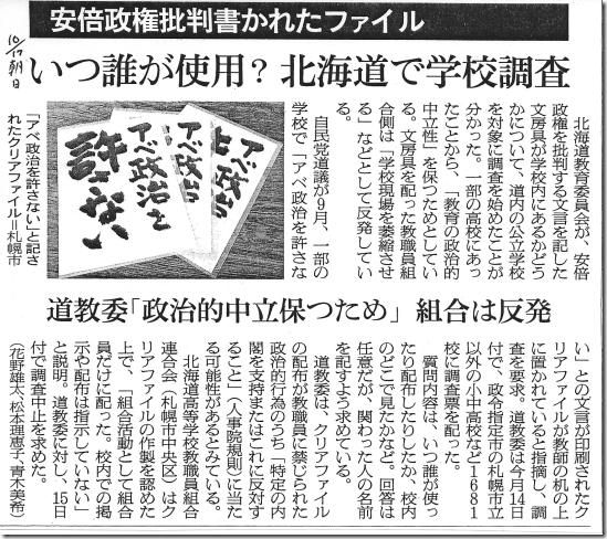 Image2北海道