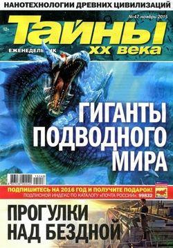 Читать онлайн журнал<br>Тайны ХХ века №47 Ноябрь 2015<br>или скачать журнал бесплатно