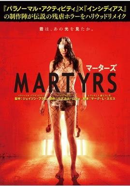 [MOVIES] マーターズ  / MARTYRS (2015)