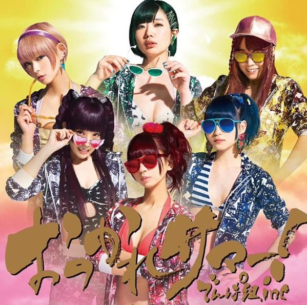 Dempagumi.inc_-_Otsukare_Summer_cover_A