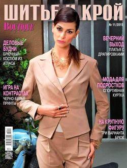 Читать онлайн журнал<br>Шитьё и крой (ШиК) №11 Ноябрь 2015<br>или скачать журнал бесплатно