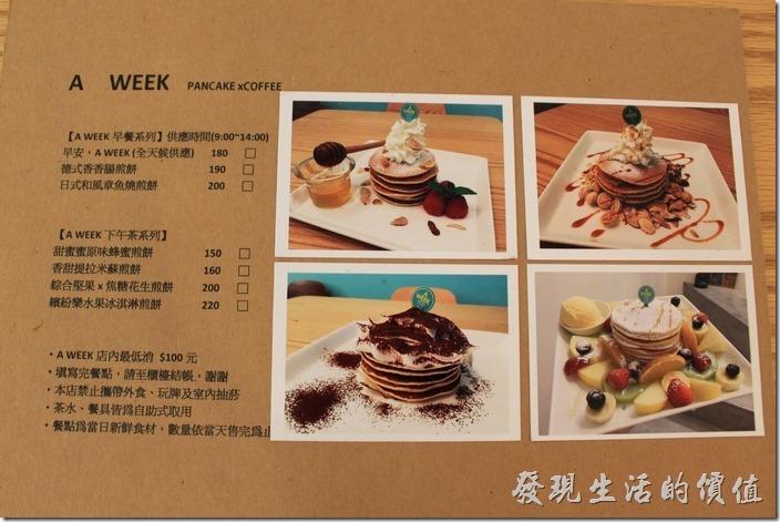 台南【A Week Pancake Coffee】的早午餐及下午茶餐點菜單。
