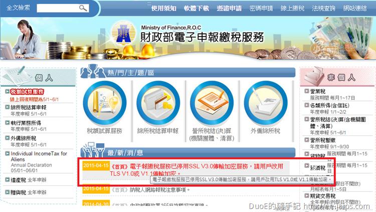 財政部電子申報繳稅服務網站
