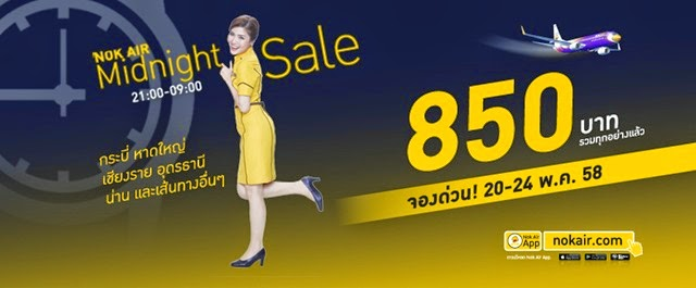 midnight-sale-th