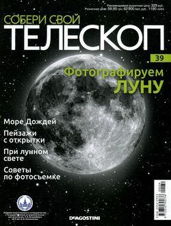 Собери свой телескоп №39 (2015)