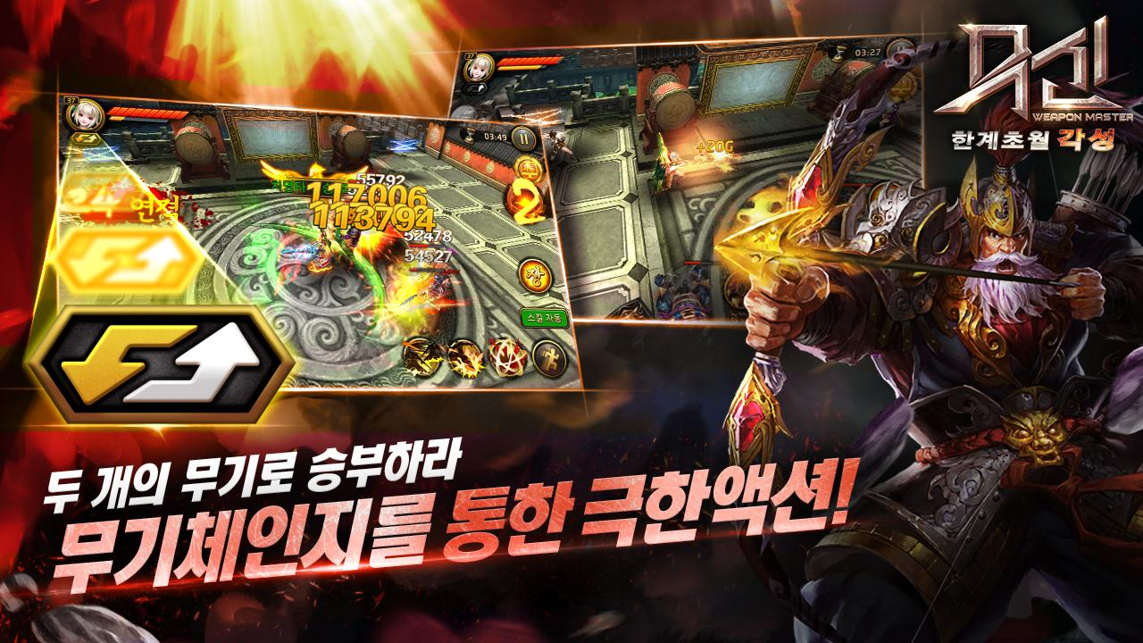 무신 Screenshot 10