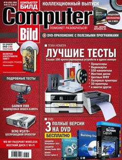 Computer Bild №3 (февраль 2015)
