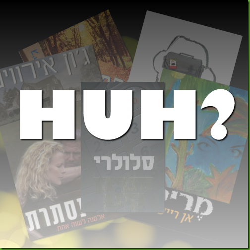 image of popular book covers in Israel
