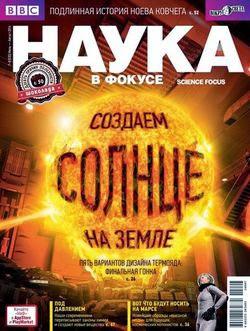 Наука в фокусе №7-8 (июль-август 2014)