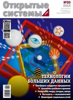 Читать онлайн журнал<br>Открытые системы. СУБД №3 2015<br>или скачать журнал бесплатно