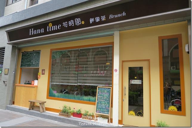 Hana Time寵物友善餐廳 (6)