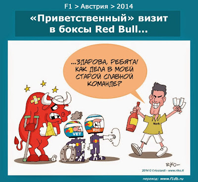 Марк Уэббер заглядывает в боксы Red Bull на Гран-при Австрии 2014 - комикс Riko