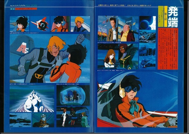This_is_Animation_3_Macross_05