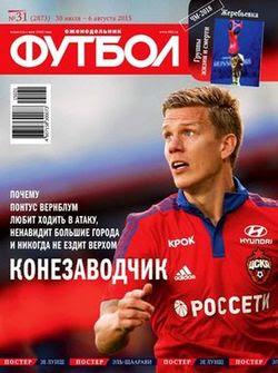 Футбол №31 август 2015