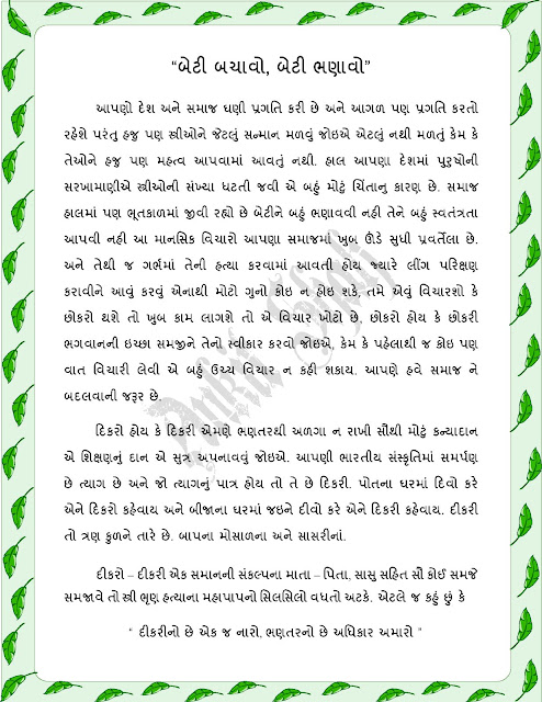essay on my mother in gujarati language Hi, i have just lost my mother and want to to make something more for her  rememberance pls  mother - mari ba - gujarati ppt presentation.