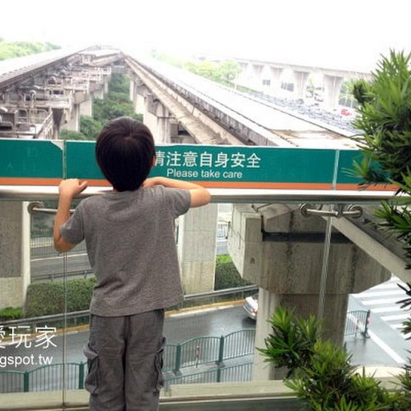 【遊記】親子小旅行- 上海三夜三日好好玩