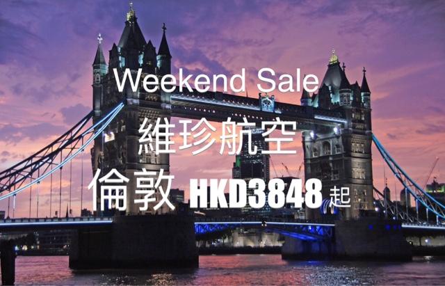 維珍航空 週末特價!香港 直飛 倫敦 HK3,848起,6月中前出發!