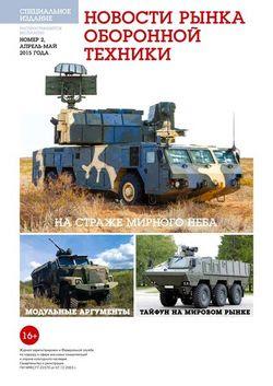 Новости рынка оборонной техники №2 (апрель-май 2015)