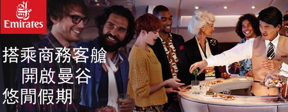 Emirates阿聯酋航空曼谷機票優惠,經濟$1,410起($2,067連稅),商務$4,220起($4,877連稅)。