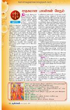 2014 - Tamil New Year Rasi Palan