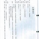 88_大會手冊28.jpg