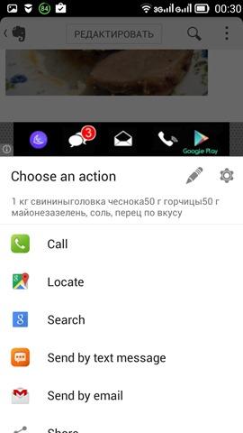 копировать вставить текст в приложениях андроид