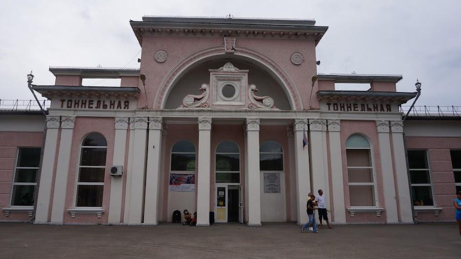 Станция Тоннельная