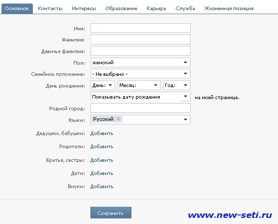 Как в контакте сделать ссылку на человека с его именем и фамилией