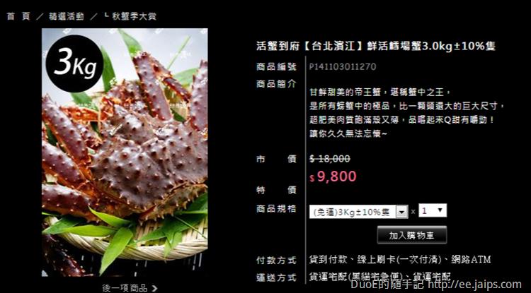 台北濱江-鮮活鱈場蟹