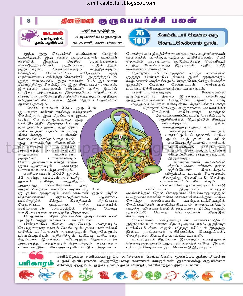 Dinamalar guru peyarchi predictions 2015 2016 kaliyoor narayanan raasi palan