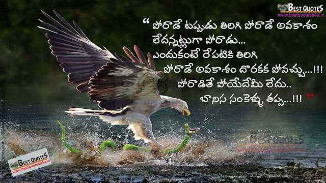 Best Telugu life quotes with hd wallpapers 122