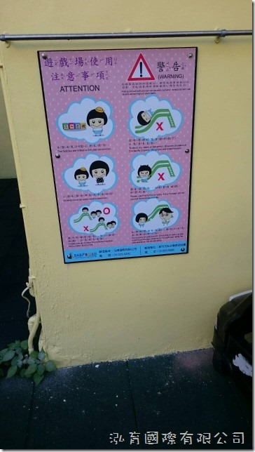 新竹市私立森森幼兒園