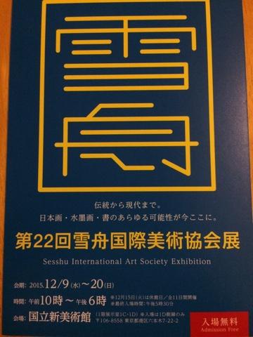 雪舟国際美術協会展