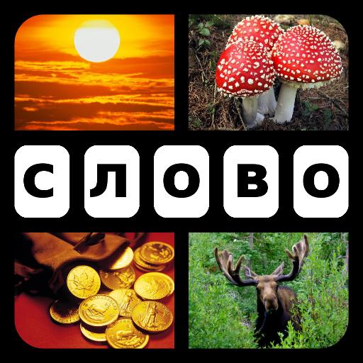 4 картинки 1 слово (game)