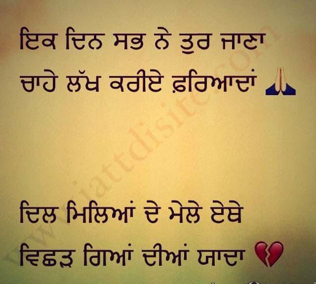 punjabi wording pics for whats app whatsapp images