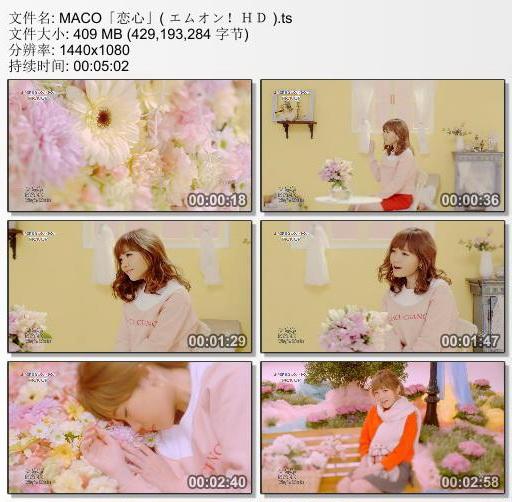 [MUSIC VIDEO] MACO – 恋心 (2016.02.10/MP4/RAR)