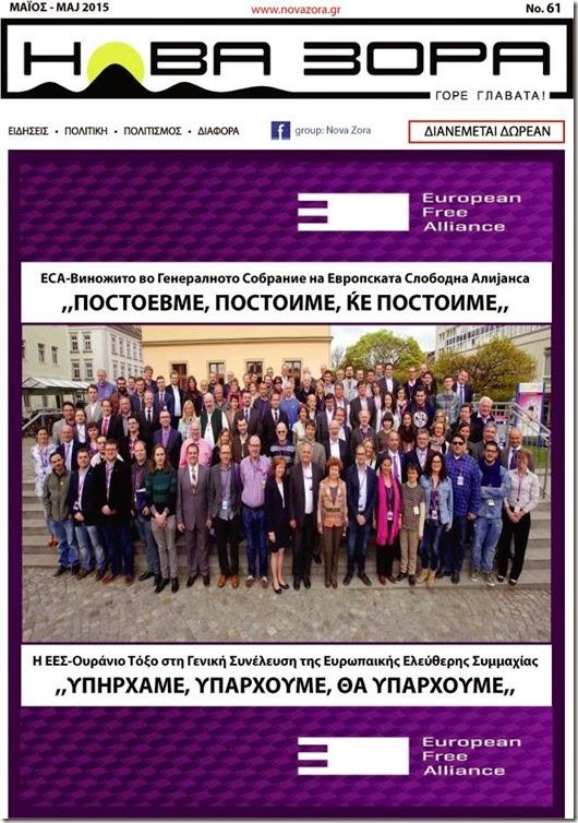 Κυκλοφόρησε το τεύχος Μαΐου 2015 της Νόβα Ζόρα - Released the edition of Nova Zora May 2015 - Објави издание на Нова Зора Мај 2015 година