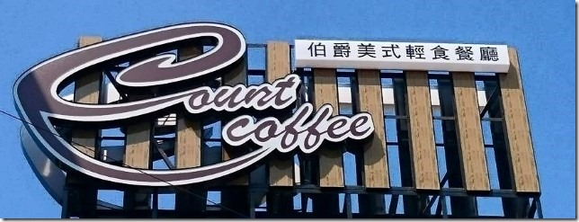 The Count Coffee 伯爵美式輕食餐廳