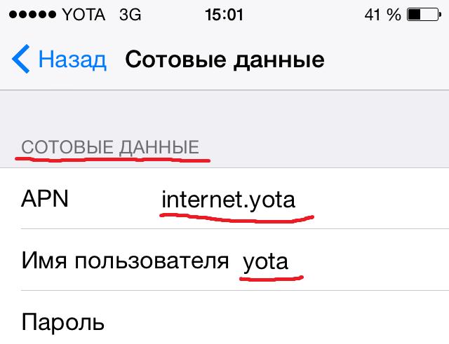 Почему йота медленно работает на телефоне