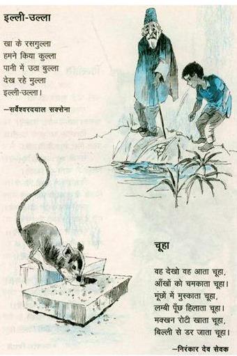 mehkegali_047-sarveshwar dayal saksena illi ulla (Medium)