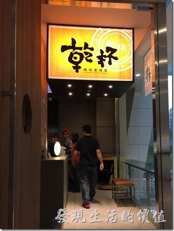 台北南港【乾杯】燒肉居酒屋,烤肉喝酒痛快人生