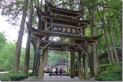 Mount Qing Cheng, Chengdu 成都青城山
