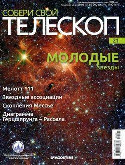 Собери свой телескоп №21 (2015)