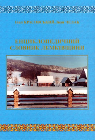 Енциклопедичний словник Лемківщини