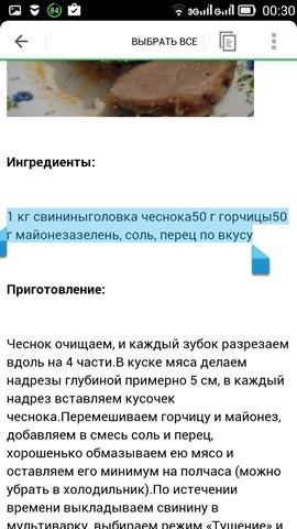 копировать текст в приложениях android