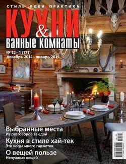 Кухни и ванные комнаты №12-1 (декабрь 2014 - январь 2015)