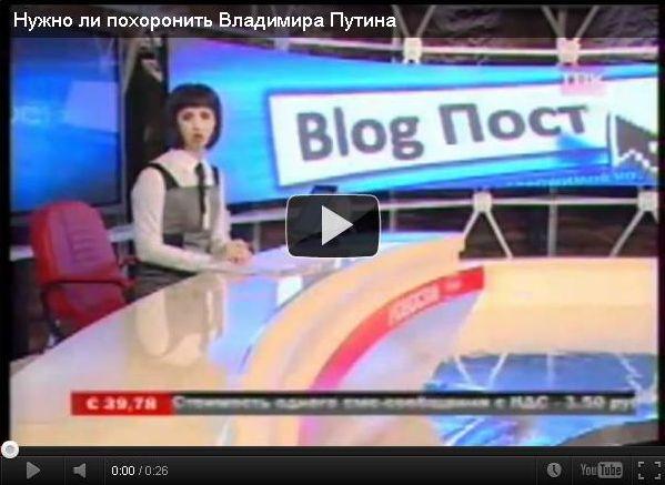 Название: Нужно ли похоронить Путина - Идея Прохорова Добавлен: 2012-09-08 20...