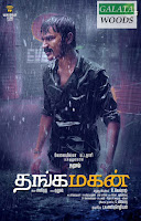 Thangamagan (Thanga Magan) First Look Images Photos Pics of Dhanush Released