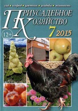 Приусадебное хозяйство №7 июль 2015